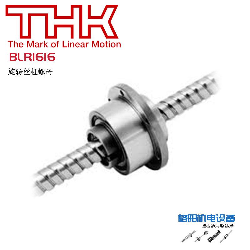 THK滚珠丝杆、旋转螺母、BLR1616、大导程丝杠