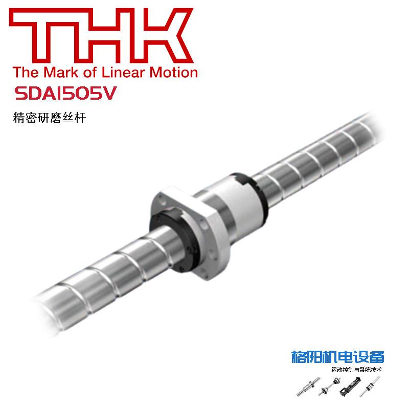 THK丝杆、精密丝杠、SDA1505V