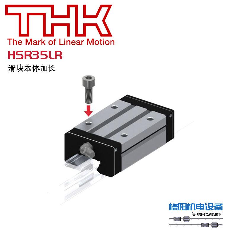 进口日本导轨、THK滑轨、HSR35LR、高承载滑块